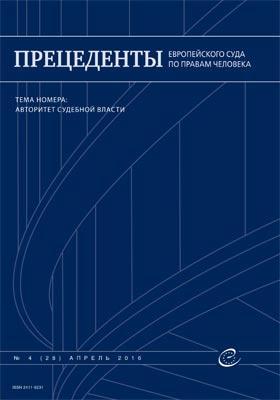 Прецеденты Европейского Суда по правам человека: журнал. 2016. № 4(28)
