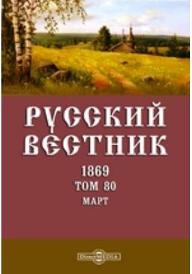 Русский Вестник. Т. 80. Март