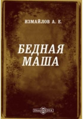 Бедная Маша: художественная литература