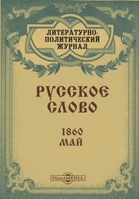 Русское слово. 1860. Май