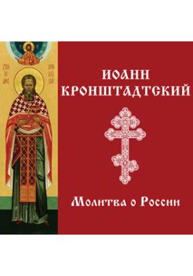 Иоанн Кронштадтский: молитва о России