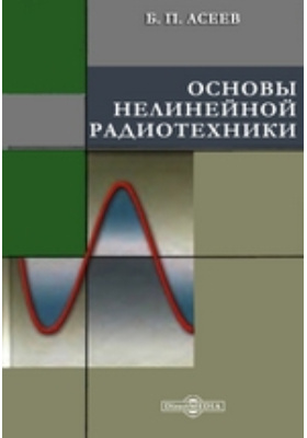 Основы нелинейной радиотехники