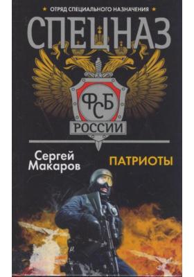 Спецназ ФСБ России. Патриоты : Роман
