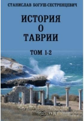 История о Таврии. Т. 1-2