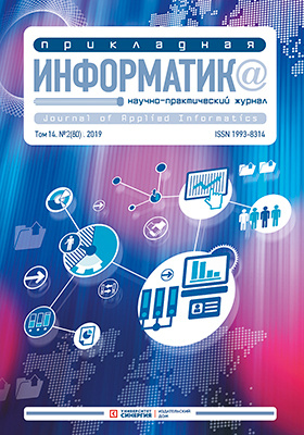 Прикладная информатика: журнал. 2019. Том 14, № 2 (80)