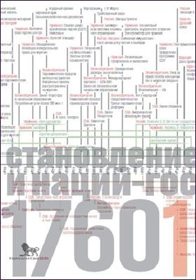 Источники социальной власти: монография : в 4 томах. Том 2. Становление классов и наций государств, 1760–1914 годы (книга вторая)