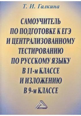 Самоучитель по подготовке к Единому государственному экзамену и Централизованному тестированию по русскому языку в 11-м классе и изложению в 9-м классе : 2-е издание
