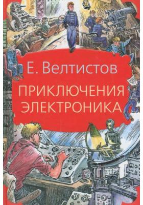 Приключения Электроника : Фантастические повести