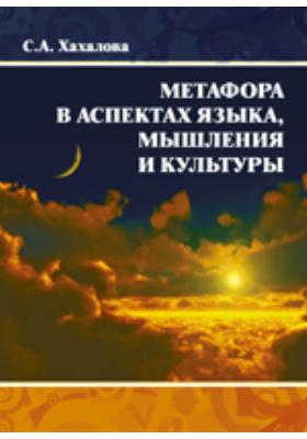 Метафора в аспектах языка, мышления и культуры: монография
