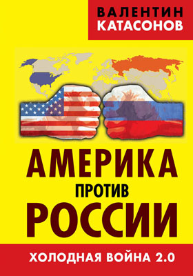 Америка против России. Холодная война 2.0: научно-популярное издание