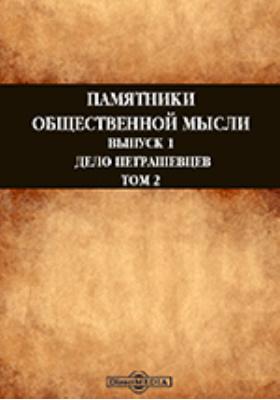 Памятники общественной мысли. Вып. 1, Т. 2. Дело петрашевцев