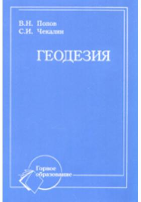 Геодезия: учебник для вузов