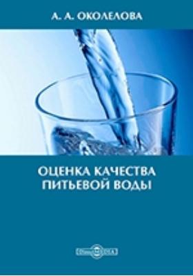 Оценка качества питьевой воды : методические указания к лабораторной работе: методическое пособие