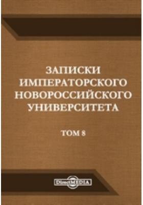 Записки Императорского Новороссийского Университета: журнал. 1872. Т. 8