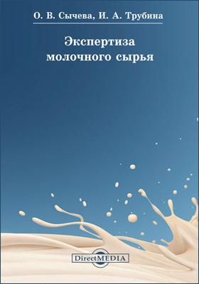 Экспертиза молочного сырья: учебное пособие