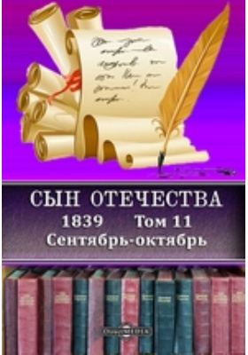 Сын Отечества : 1839: историко-литературный журнал. Т. 11. Сентябрь-октябрь