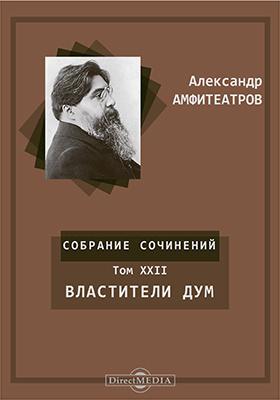 Собрание сочинений А. В. Амфитеатрова. Т. 22. Властители дум