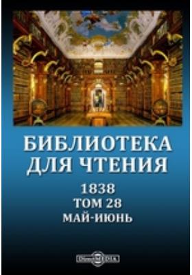 Библиотека для чтения: журнал. 1838. Том 28, Май-июнь