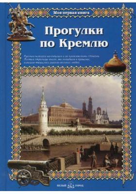 Прогулки по Кремлю