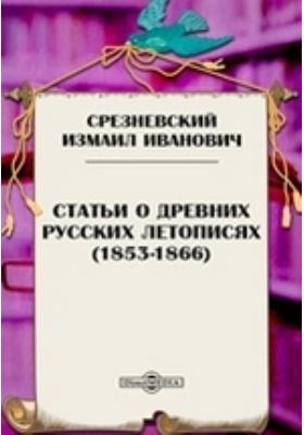 Статьи о древних русских летописях (1853-1866)