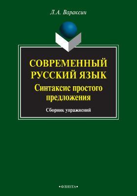Современный русский язык : синтаксис простого предложения: сборник задач и упражнений