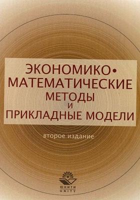 Экономико-математические методы и прикладные модели: учебное пособие