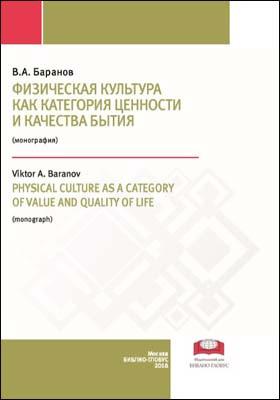 Физическая культура как категория ценности и качества бытия = Physical culture as a category of value and quality of life: монография