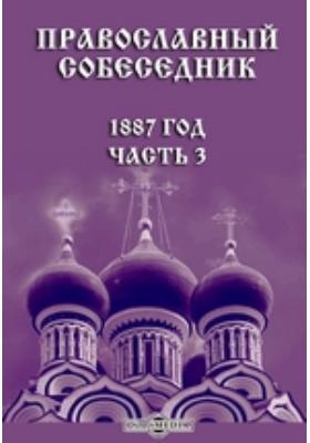 Православный собеседник. 1887, Ч. 3