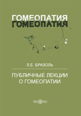 Публичные лекции о гомеопатии