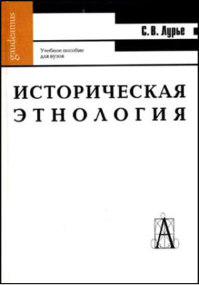 Историческая этнология: учебное пособие