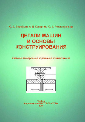Детали машин и основы конструирования: учебное пособие