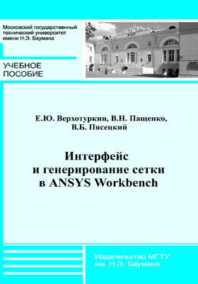 Интерфейс и генерирование сетки в ANSYS Workbench: Учебное пособие по курсу «Геометрическое моделирование в САПР»