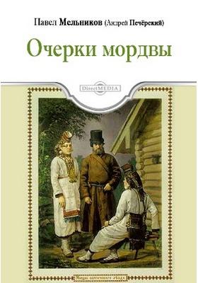 Очерки Мордвы: художественная литература