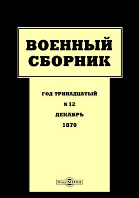 Военный сборник: журнал. 1870. Том 76. №12