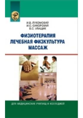 Физиотерапия. Лечебная физкультура. Массаж: учебник
