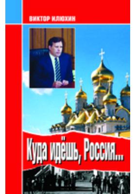 Куда идешь, Россия.. Выступления и размышления