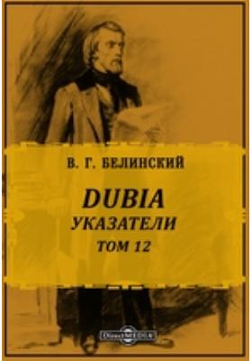 Полное собрание сочинений. Т. 13. Dubia. Указатели