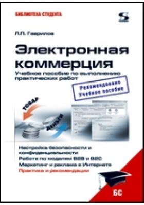 Электронная коммерция: учебное пособие по выполнению практических работ