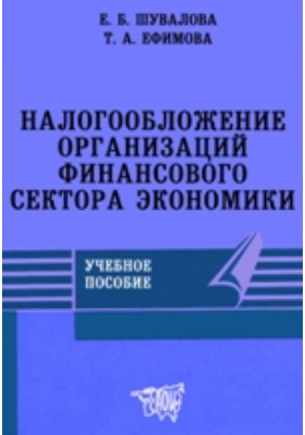 Налогообложение организаций финансового сектора экономики : Руководство по изучению дисциплины: учебное пособие