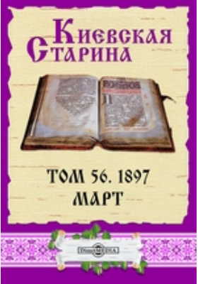 Киевская Старина: журнал. 1897. Т. 56, Март