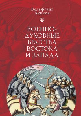 Военно-духовные братства Востока и Запада: монография