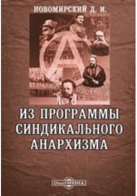 Из программы синдикального анархизма