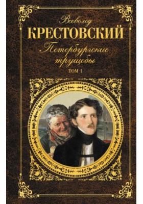 Петербургские трущобы. Том I : Роман в двух томах