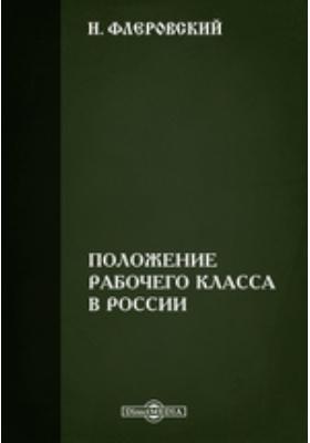 Положение рабочего класса в России: публицистика