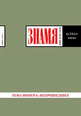 Знамя: ежемесячный литературно-художественный и общественно-политический журнал. 2014. № 6