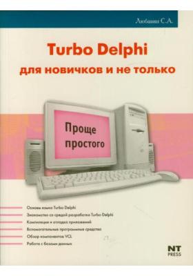 Turbo Delphi для новичков и не только