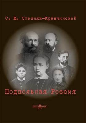 Подпольная Россия: публицистика