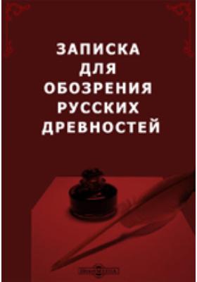 Записка для обозрения русских древностей: документально-художественная литература