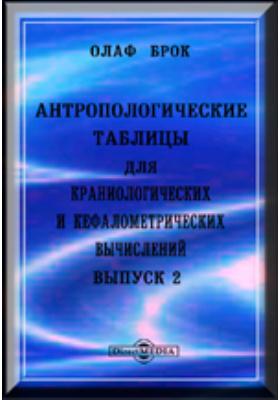 Антропологические таблицы для краниологических и кефалометрических вычислений. Вып. 2
