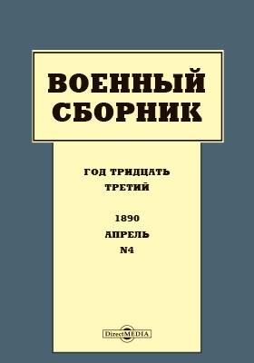 Военный сборник. 1890. Т. 192. №4